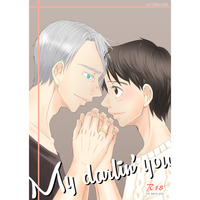 [Boys Love (Yaoi) : R18] Doujinshi - Yuri!!! on Ice / Victor x Katsuki Yuuri (My darlin' you) / S.G.