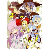 Doujinshi - Tales of Phantasia / All Characters (Tales Series) (ギャグギャグ)