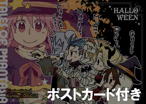Doujinshi - Tales of Phantasia / All Characters & Arche Klaine (アーチェさんのハッピーハロウィン)