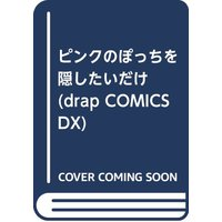 Boys Love (Yaoi) Comics - drap Comics (ピンクのぽっちを隠したいだけ (drap COMICS DX)) / Akahoshi Jake