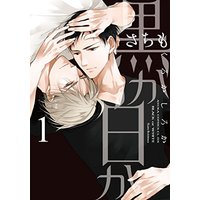 Boys Love (Yaoi) Comics - Kuro ka Shiro ka (黒か白か 第1巻 (あすかコミックスCL-DX)) / Sachimo