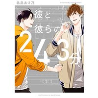 Boys Love (Yaoi) Comics - Kare to Karera no 243 Fun (彼と彼らの243分 (H&C Comics ihr HertZシリーズ)) / Kitahata Akeno