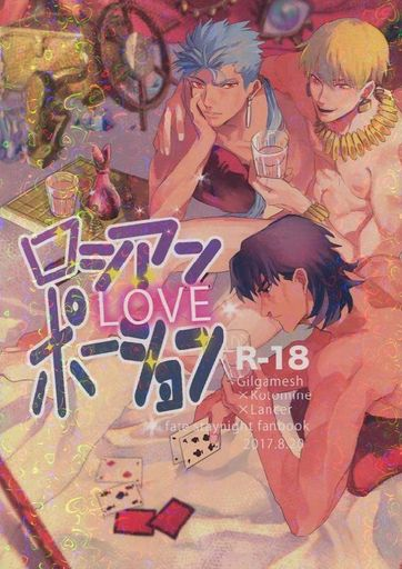 [Boys Love (Yaoi) : R18] Doujinshi - Anthology - Fate/stay night / Kirei & Gilgamesh & Lancer (ロシアンLOVEポーション) / ムリやり