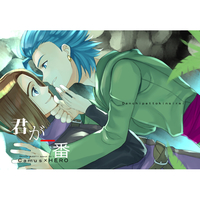 Doujinshi - Dragon Quest XI / Camus & Hero (DQ XI) (君が一番) / Danchi Pet Kinshirei