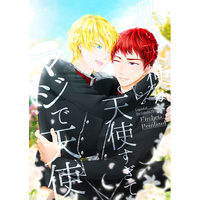 Doujinshi - Legend of the Galactic Heroes / Siegfried Kircheis x Reinhard von Lohengramm (私の天使が天使すぎてマジで天使) / TINGA