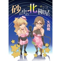 Doujinshi - Novel - IM@S: Cinderella Girls / Producer & Yui Ootsuki (砂の中の北極星) / 青猫幻想団