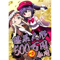 Doujinshi - Anthology - Touhou Project / Hourai Doll (蓬莱人形500万円合同) / ラパパ茶話会