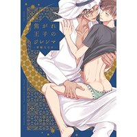 Boys Love (Yaoi) Comics - Kogare Ouji no Dilemma (焦がれ王子のジレンマ (THE OMEGAVERSE PROJECT COMICS)) / Oume Nanase