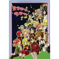 Doujinshi - Novel - Mobile Suit Gundam SEED / All Characters (Gundam series) (ネコロジープラン!) / ハッピー+