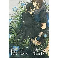 Doujinshi - Novel - Mobile Suit Gundam 00 / Lockon Stratos x Allelujah Haptism (僕は、泡沫を抱きしめる) / HOSHICHIKUBI