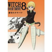 Doujinshi - Strike Witches (WITCH OVER DRIVE 8 蒼空のタチバナ) / パック2