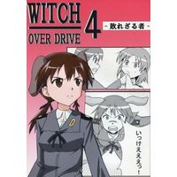 Doujinshi - Strike Witches (WITCH OVER DRIVE 4 -敗れざる者-) / タンサム