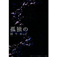 Doujinshi - Novel - IRON-BLOODED ORPHANS / Ein x Gaelio Bauduin (孤独の揺りかご) / 群青ワルツ