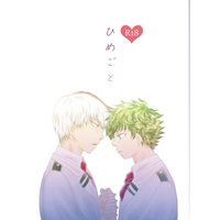 [Boys Love (Yaoi) : R18] Doujinshi - Novel - My Hero Academia / Todoroki Shouto x Midoriya Izuku (ひめごと) / kaprico
