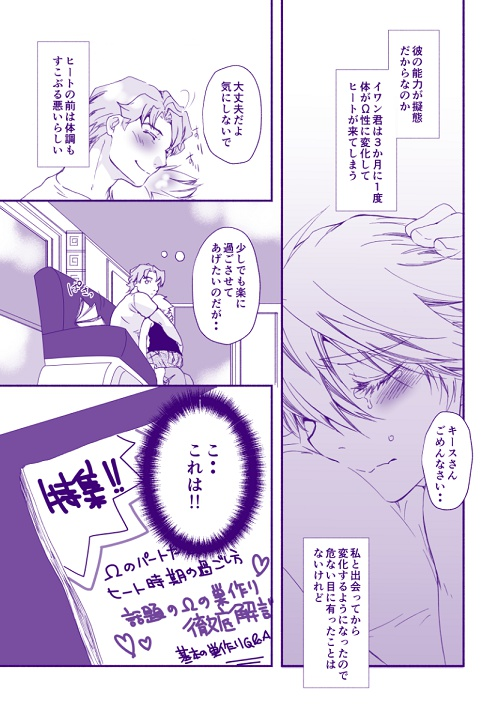 Doujinshi - TIGER & BUNNY / Sky High x Origami Cyclone (cherish)