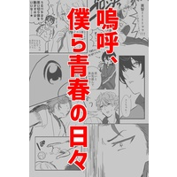 Doujinshi - Ensemble Stars! / All Characters (brilliant days 11 新刊『嗚呼僕らの青春』)
