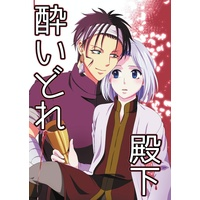 Doujinshi - The Heroic Legend of Arslan / Arslan & Gieve (酔いどれ殿下)