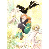 Doujinshi - The Seven Deadly Sins / King & Elaine & Helbram (祝福の鐘はまだ鳴らない)
