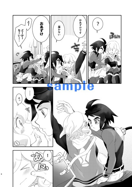 [Boys Love (Yaoi) : R18] Doujinshi - IRON-BLOODED ORPHANS / Mikazuki Augus & Atra Mixta (COUNTER ATTACK)