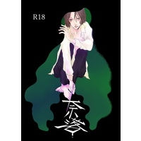 [Boys Love (Yaoi) : R18] Doujinshi - Harry Potter Series / Severus Snape & James Potter (奈落)