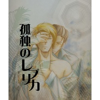 [Boys Love (Yaoi) : R18] Doujinshi - Legend of the Galactic Heroes / Walter von Schenkopp (【銀英伝】孤独のレプリカ(残部少))