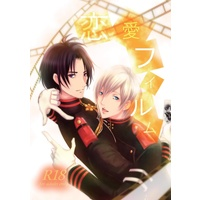 [Boys Love (Yaoi) : R18] Doujinshi - Seraph of the End / Ichinose Guren x Hiragi Shinya (恋愛フィルム【グレ深】)