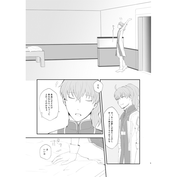 [Boys Love (Yaoi) : R18] Doujinshi - Fate/Grand Order / Merlin (Fate Series) x Romani Archaman (世界の終わりとキミの嘘) / Gadget