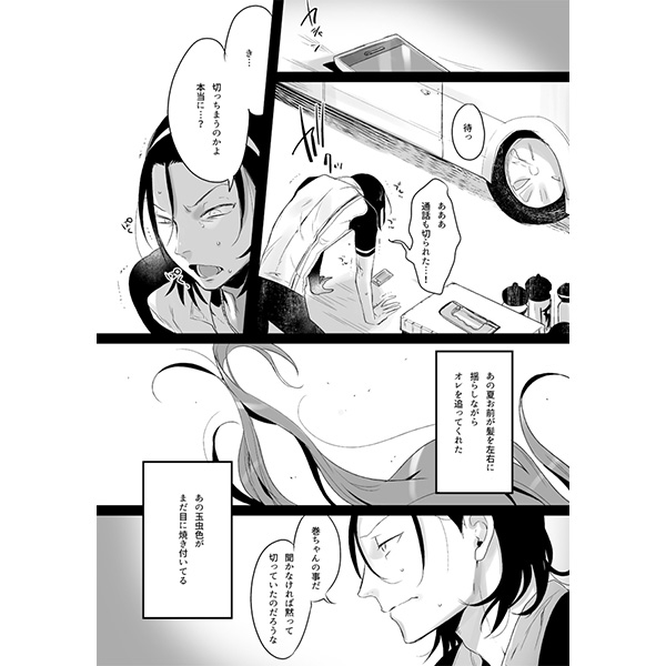 [Boys Love (Yaoi) : R18] Doujinshi - Yowamushi Pedal / Toudou x Makishima (World Map) / Koi no Danmenzu