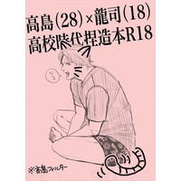[Boys Love (Yaoi) : R18] Doujinshi - Novel - Anthology - Ryu ga Gotoku / Goda Ryuji (高龍ペラ本) / SSH