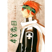 Doujinshi - Anthology - D.Gray-man / Lavi (48番目) / orang-na
