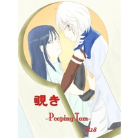 [Boys Love (Yaoi) : R18] Doujinshi - D.Gray-man / Howard Link (覗き-Peeping Tom-) / mizuhaha