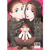 [Boys Love (Yaoi) : R18] Doujinshi - Harry Potter Series / Severus Snape (異次元アプローチ) / Halcyon