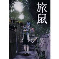Doujinshi - Illustration book - Touhou Project / Nazrin (旅鼠) / Skapple 4