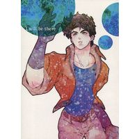 Doujinshi - Manga&Novel - Jojo Part 2: Battle Tendency / Joseph x Caesar (I will be there) / nano