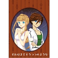 Doujinshi - Novel - Mobile Suit Gundam Wing / Heero Yuy & Relena Darlian (それはまるでうつつのような) / 空色さはこ