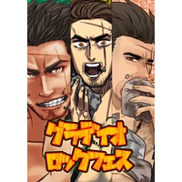 Doujinshi - Anthology - Final Fantasy XV / Gladiolus Amicitia (グラディオロックフェス) / 推して参る!▶BOOTH支店