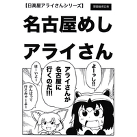 Doujinshi - Kemono Friends / Common Raccoon x Fennec (名古屋めしアライさん) / 世田谷ボロ市