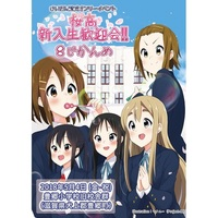 Event Catalogue - K-ON!
