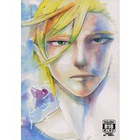 [Boys Love (Yaoi) : R18] Doujinshi - Novel - IRON-BLOODED ORPHANS / Gaelio Bauduin x McGillis Fareed (エンジェルベイビー) / Citrus(シトラス)