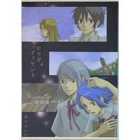 Doujinshi - Mobile Suit Gundam SEED / All Characters (Gundam series) (萌芽イノセント) / 何処
