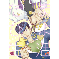 [Boys Love (Yaoi) : R18] Doujinshi - Novel - Jojo Part 3: Stardust Crusaders / Jyosuke x Jyoutarou (たまひよ生活・改) / はらこめし
