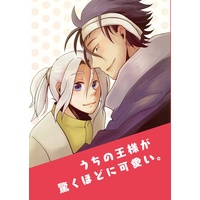 Doujinshi - The Heroic Legend of Arslan / Gieve (うちの王様が驚くほどに可愛い。) / kiriying