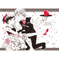 Doujinshi - D.Gray-man / Allen Walker & Lenalee Lee & Howard Link (【DG】ハートの食べ方) / ms.wander/so.lalala