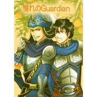 Doujinshi - Dynasty Warriors / Riten & Zhang Liao (憧れのGuardian) / Fuyou Doumei