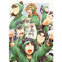 Doujinshi - Failure Ninja Rantarou / 6th Grader (褌争奪戦) / Mochiya