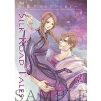 Doujinshi - Anthology - Hetalia / China & Holy Roman Empire (SILK ROAD TALES) / aghmsb