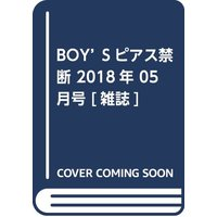Boys Love (Yaoi) Comics - BOY'S Pierce (BOY'Sピアス禁断 2018年 05 月号 [雑誌])