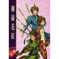 Doujinshi - Dynasty Warriors / All Characters (柳緑花紅) / 黄雀楼