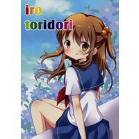 Doujinshi - Illustration book - iro toridori / royalcotton