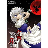 Doujinshi - Touhou Project / Sakuya & Remilia (今宵あなたがみる月は(同人誌)) / 桃色不燃物